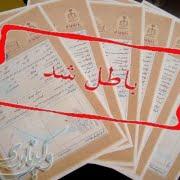ابطال سند رسمی و ابطال سند رهنی به علت فضولی بودن معاملات