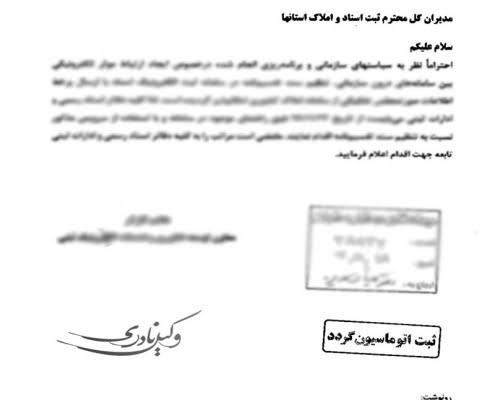 الزام به تنظیم تقسیم نامه رسمی