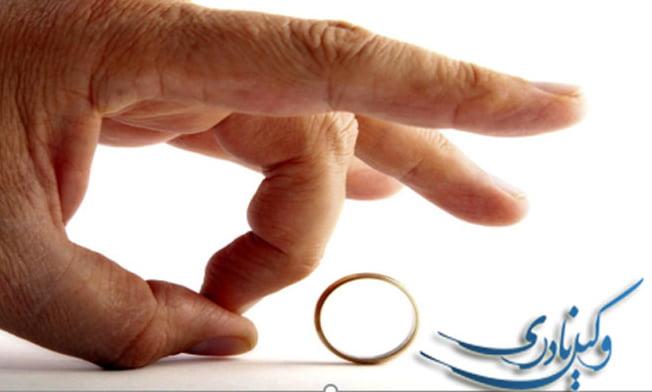 وکیل طلاق به درخواست مرد