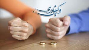 مصادیق عسر و حرج در طلاق به درخواست زن