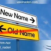 مشاوره حقوقی تغییر نام
