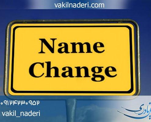 رای در خصوص تغییر نام