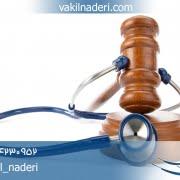 مشاوره حقوقی جرائم پزشکی