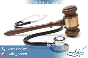 مشاوره حقوقی جرایم پزشکی