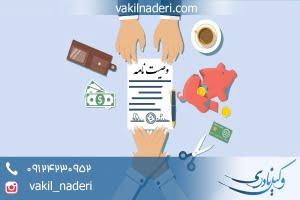 مشاوره حقوقی مالیات بر ارث