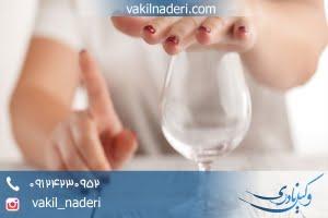 وکیل مصرف مشروب - شرب خمر