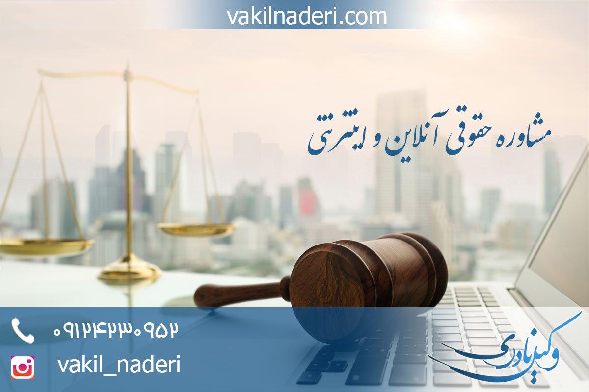 مشاوره حقوقی آنلاین , اینترنتی و غیر حضوری
