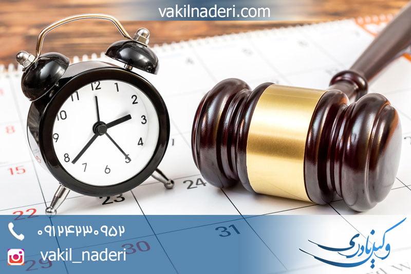 مرور زمان در قانون مجازات اسلامی