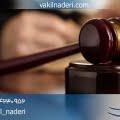 اعتراض به احکام قضایی