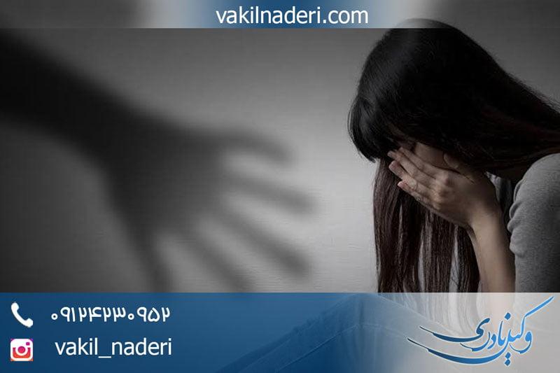 مجازات و نحوه شکایت از رابطهی نامشروع