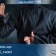 شرایط شهادت و مجازات شهادت دروغ در دادگاه - وکیل نادری